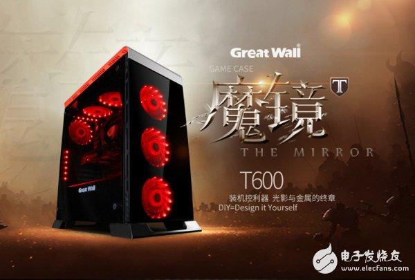 长城魔镜T600炫彩机箱评测 堪称装机利器