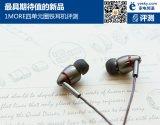 1MORE四单元圈铁耳机评测 值不值得买
