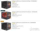 AMD二代锐青姣龙降价 简直是买』游戏送CPU了