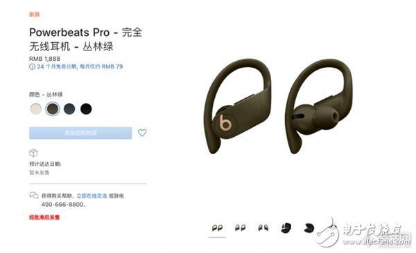 苹果PowerbeatsPro耳机将于6月登陆国内 售价1888元