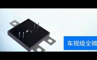 基本半导体与广电计量达成战略合作,加快推出车规级碳化硅器件