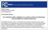 """""""申请了八年中移动电信服务最终被美国拒绝了""""的消..."""