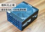鑫谷昆侖KL-1080電源拆解 做工細節還需要繼續提高