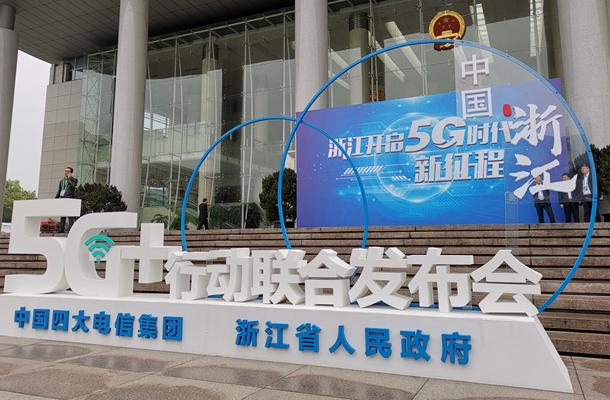 中国移动5G+联合行』动在浙江正式拉开大幕