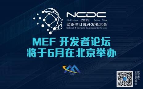 NCDC MEF開發者論壇6月北京舉辦