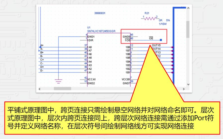 PADS VX2.3快速学习入门教程资料免费下载