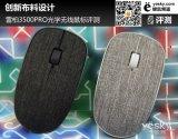 雷柏3500PRO光学无线鼠标评测 鼠标按键手感属上乘