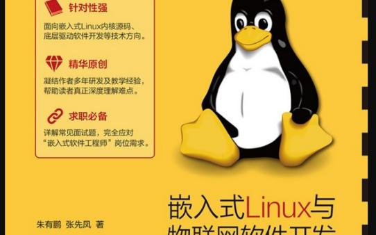 嵌入式Linux与物联网软件开发C语言内核深度解析书籍的介绍