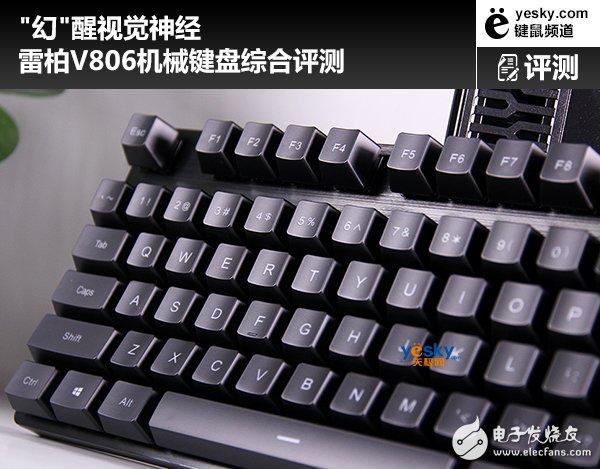 雷柏V806机械键盘评测 综合体验实属良好