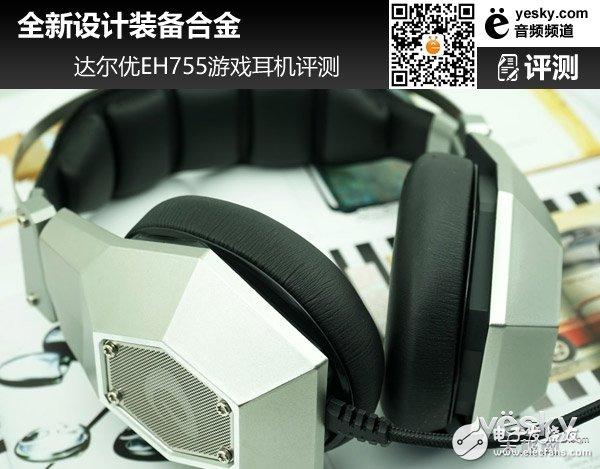 达尔优EH755游戏耳机评测 在游戏耳机中已经属于无可挑剔