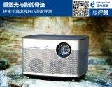 极米无屏电视H1S评测 一款超越经典的产品