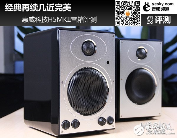 惠威科技H5MKII音箱评测 捕捉声音细节的能手