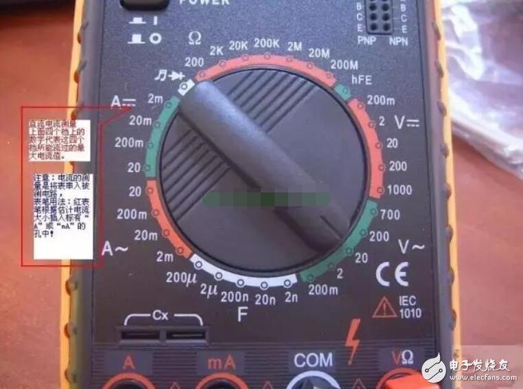 数字万用表测电流方法