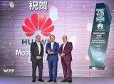 """华为被授予""""最高端中国品牌""""奖,成为首个获此殊荣的科技类品牌"""