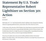 美国再对约3000亿美元中国商品加征关税