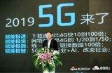 中兴通讯消费者体验部部长吕钱浩演讲:直戳当前5G手机四大痛点