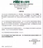 出售大部分中国区业务,海外市场已成为雷士照明进行...