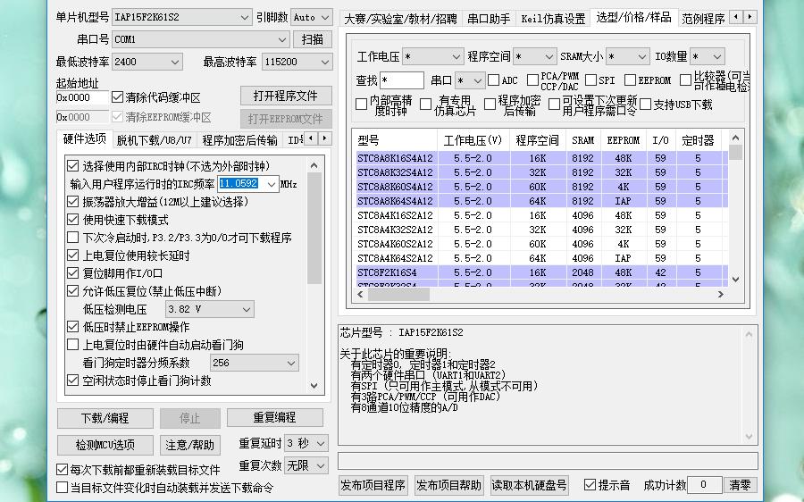 STC-ISP单片机下载编程烧录软件和安装说明及CH340和CH341的驱动软件