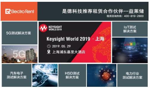 相约Keysight World 2019,益莱储与是德科技共推科技创新