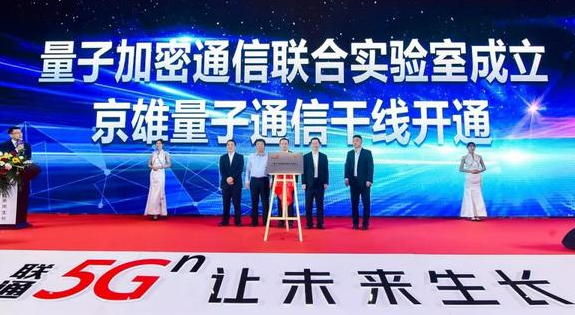 中国联通与亨通集团宣布正式开通了京雄量子?#29992;?#36890;信干线