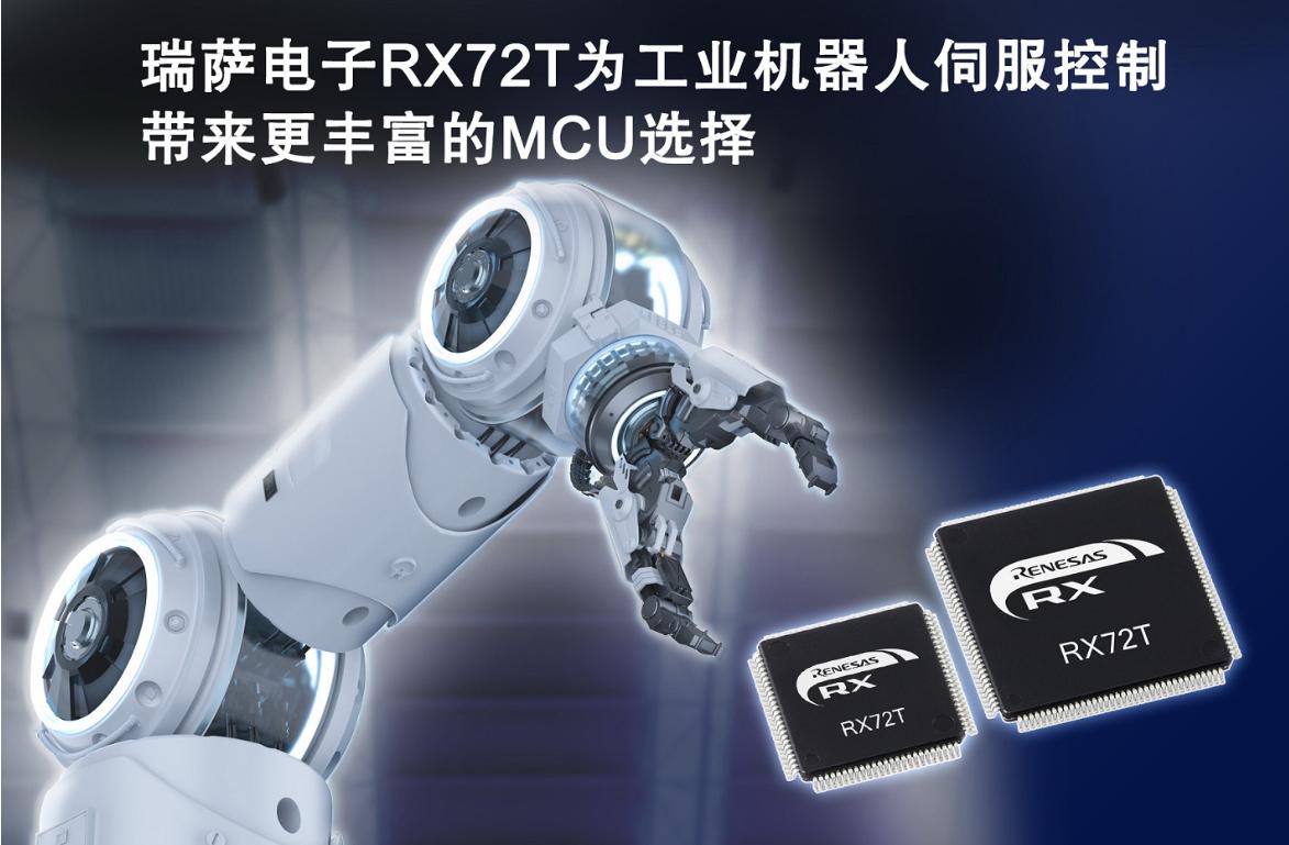 瑞薩電子發布RX72T系列MCU,為工業機器人伺服控制帶來更豐富的微控制器選擇