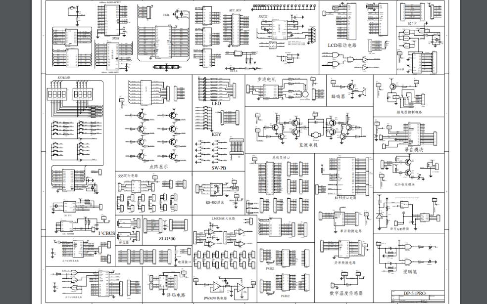 DP-51PRO四合一综合仿真实验仪的电路原理图免费下载