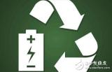 动力电池回收市场空间巨大 回收企业加速绑定渠道抢占回收入口