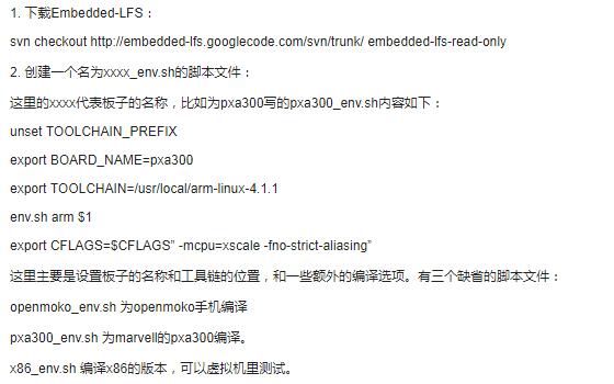 学会OpenEmbedded构建嵌入式Linux系统