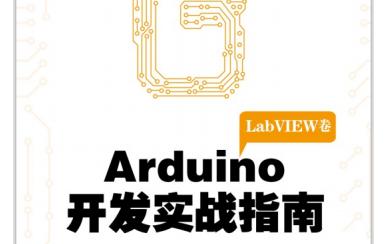 Arduino開發實戰指南:LabVIEW卷書籍的介紹