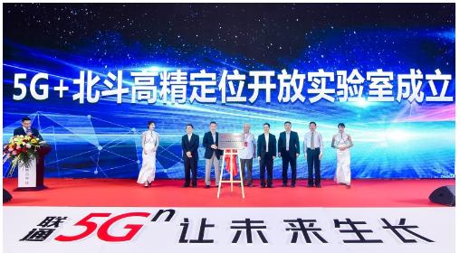 中国联通与华大北斗携手成立了5G+北斗高精度定位开放实验室