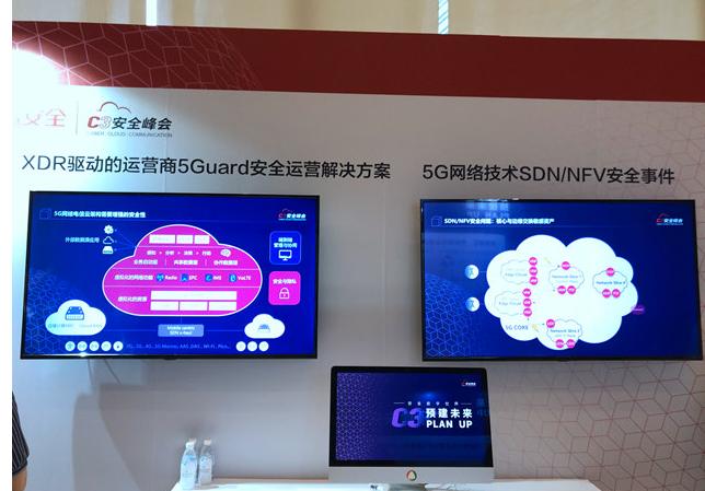亞信安全針對整個5G核心網絡提出了5Guard理念