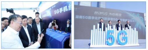 湖南移动5G数字化产业联盟5G+计划正式启动