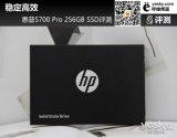 惠普S700Pro256GBSSD评测 综合性能...