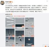 锤子科技产品经理朱海舟转发微博谴责网络暴力