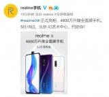 realme官微宣布realme X正式亮相,4800万升降全面屏手机