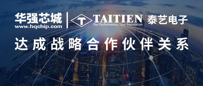 華強芯城與Taitien泰藝電子達成合作,共助電子產業前行(附晶振選型大全)