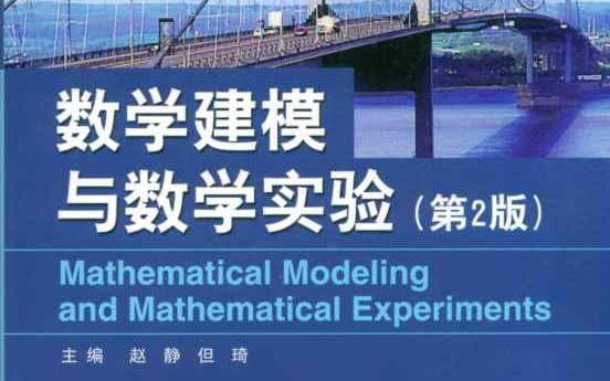 数学建模与数学实验PDF电子书免费下载