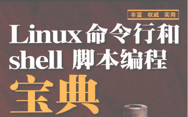 Linux命令行和shell脚本编程宝典PDF电子书免费下载