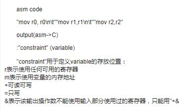 ARM汇编与C混合编程