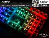 雷柏V700RGB冰晶版机械键盘评测 外观极具吸引力
