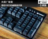 雷柏V805机械键盘评测 好不好用