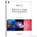 周志华教授在微博上分享了的《南京大学人工智能本科...