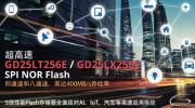 高速4通道及△兼容xSPI规格的8通道SPI NOR Flash再添新员