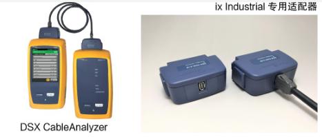 DSX CableAnalyzer系列開售 以太網小型連接器ix Industr專用適配器