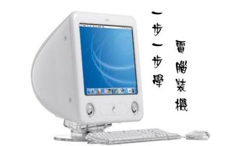一步一步学电脑装机如何自己组装DIY一台电脑