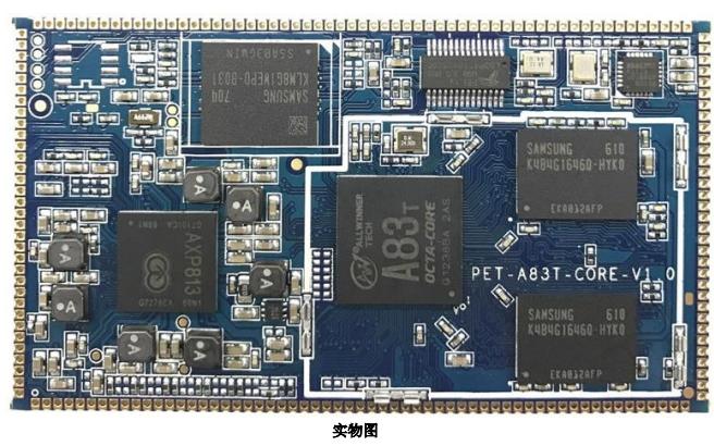 PET-A83T核心板和核心模组的数据手册免费下载