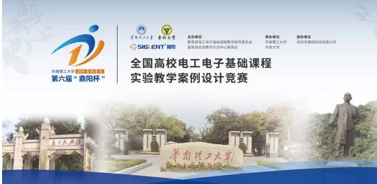 """第六届""""鼎阳杯""""全国电工电子基础教学案例设计竞赛..."""
