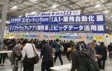 奥比中光亮相Japan IT Week春季展