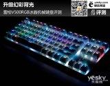雷柏V500RGB冰晶机械键盘评测 展现出了应有的实力