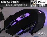 雷柏V302电竞游戏鼠标评测 性能十分强劲